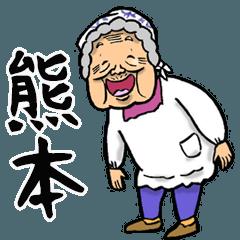 熊本弁ばあ