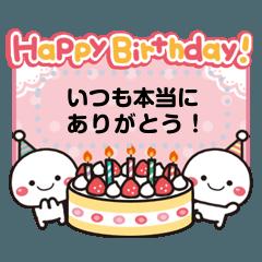 文章を入れてね★白たまのお祝い&誕生日