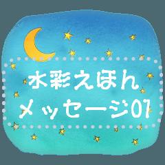 水彩えほん【メッセージスタンプ01】