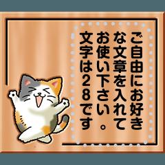 伝言板 1(三毛猫)