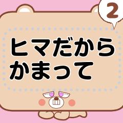 [LINEスタンプ] でこっくま【ぱーと2】