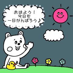 ラクガキ調☆くまカップル【メッセージ】