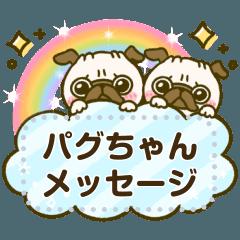 [LINEスタンプ] パグちゃん♡メッセージスタンプ