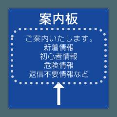 [LINEスタンプ] 案内板 (1)