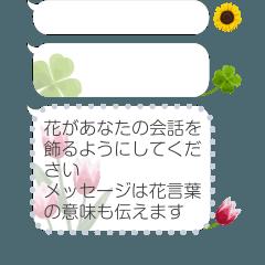 花言葉 ふきだし (メッセージスタンプ)