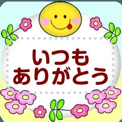 【大人女子にこちゃんメッセージ】花畑敬語