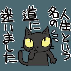 黒猫で遅刻の言い訳