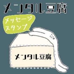 メンタル豆腐なうさぎのメッセージスタンプ