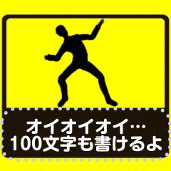 テキトー男メッセージステッカー イエロー2