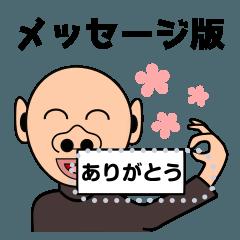 [LINEスタンプ] メッセージ版ホジ男