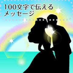 [LINEスタンプ] ビューティフル・ワールド【メッセージ】