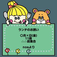 POPなノアちゃん【メッセージスタンプ】