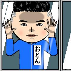 [LINEスタンプ] おとんの芋ジャージ姿♂※顔被らない