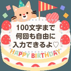 [LINEスタンプ] 自由な文で!誕生日*お祝い*ありがとう
