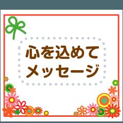 [LINEスタンプ] ★メ・ッ・セ・ー・ジ・カ・ー・ド★