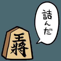 しゃべる将棋