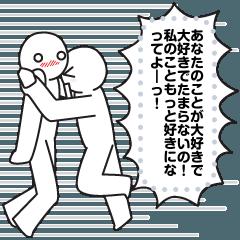 [LINEスタンプ] 愛してる。恋してる。メッセージ。2