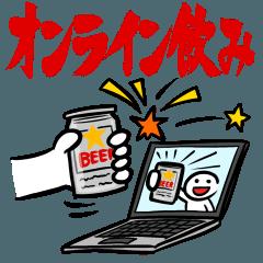 オンライン飲み会のススメ