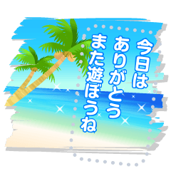 [LINEスタンプ] メッセージ★大人のビーチリゾート2