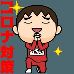芋ジャージの【へんたい】♂コロナ対策