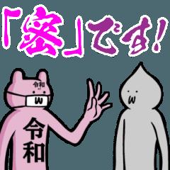 [LINEスタンプ] 動く令和くん〜ウイルスに負けるな!〜