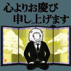 [LINEスタンプ] 羊の執事(お祝い編)