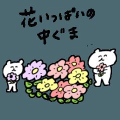 花いっぱいの中ぐま