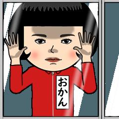 [LINEスタンプ] おかんの芋ジャージ姿♀※顔被らない