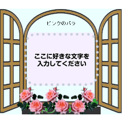 窓辺の花メッセージスタンプ