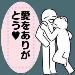 [LINEスタンプ] 愛してる。恋してる。メッセージ。4