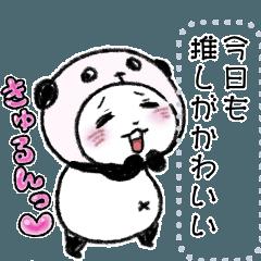 パンダinぱんだ(古のオタクメッセージver.)