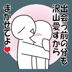 [LINEスタンプ] 愛してる。恋してる。24