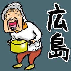 広島弁ばあ