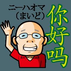 你好!駐在員イーアルさん(大阪中国語編)