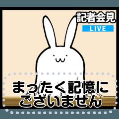 てきとうウサギ5【ニュース風メッセージ】