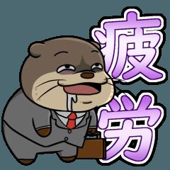 太っちょカワウソ【疲労編】