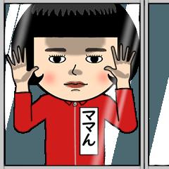 [LINEスタンプ] ママんの芋ジャージ姿♀※顔被らない
