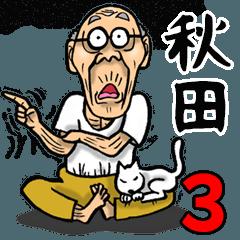 秋田弁じい 3