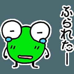 カエル大好き!その19