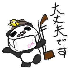 [LINEスタンプ] 二胡パンダ(日本語版)コロナウイルス編