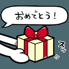 【お祝い】プレゼントを贈るスタンプ