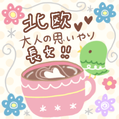 [LINEスタンプ] 北欧長文❤️基本と思いやり❤️