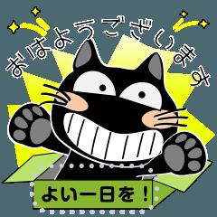 [LINEスタンプ] 黒猫のメッセージスタンプ!黒猫ハッピー8