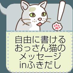 おっさん猫の徒然な日々3【メッセージ】