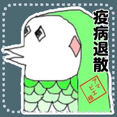【100文字迄】アマビエ様メッセージ
