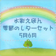 水彩えほん【季節のレターセット/5月6月】