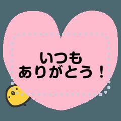 あなたのそばに、ひよこさん4 (日本語版)