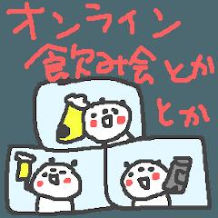 オンライン飲み会とかとか!!