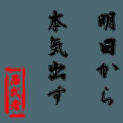 落武者の格言2