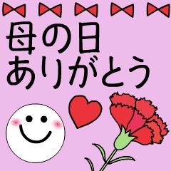 [LINEスタンプ] ▶︎動く♪母の日ありがとう❤️
